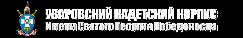УВАРОВСКИЙ КАДЕТСКИЙ КОРПУС