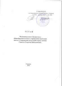 1-list-ustava-uvarovskij-kadetskij-korpus-12-01-2016