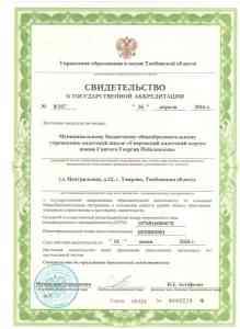 akkreditaciya_02